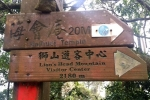 Lions Head Mountain, Miaoli